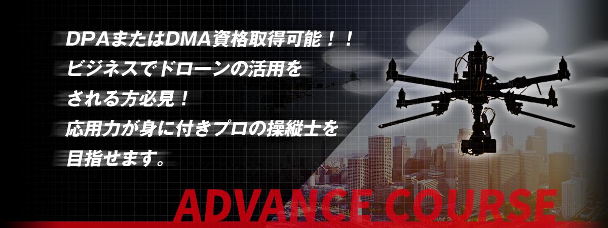ADVANCE COURSE DPA資格取得講座 人気No.1コース プロの操縦士を目指せる「基礎技術」が2日間で身に付き、様々な可能性がもたらされます。