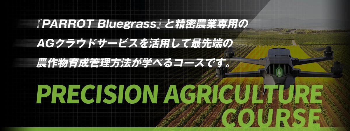 PRECISION AGRICULTURE COURSE 『PARROT Bluegrass』と精密農業専用のAGクラウドサービスを活用して最先端の農作物育成管理方法が学べるコースです。