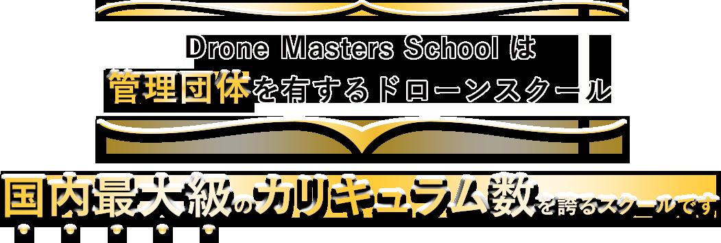 DPA認定校として関東初