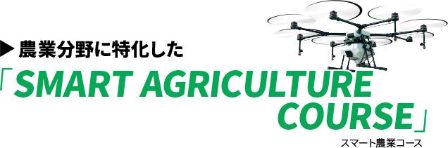 農業分野に特化した 「SMART AGRICULTURE COURSE」スマート農業コース