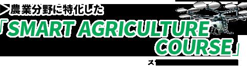 農業分野に特化した「SMART AGRICULTURE COURSE」スマート農業コース3日 or 5日