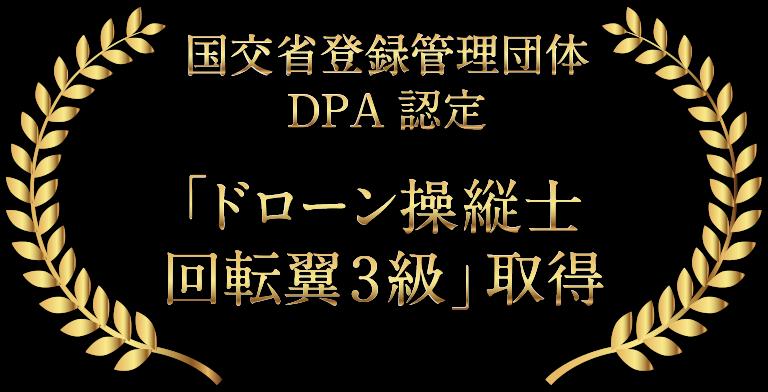 国交省登録管理団体 DPA認定 「ドローン操縦士回転翼3級」取得