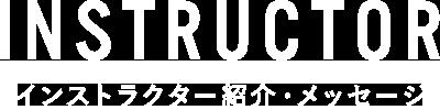 INSTRUCTOR インストラクター紹介・メッセージ