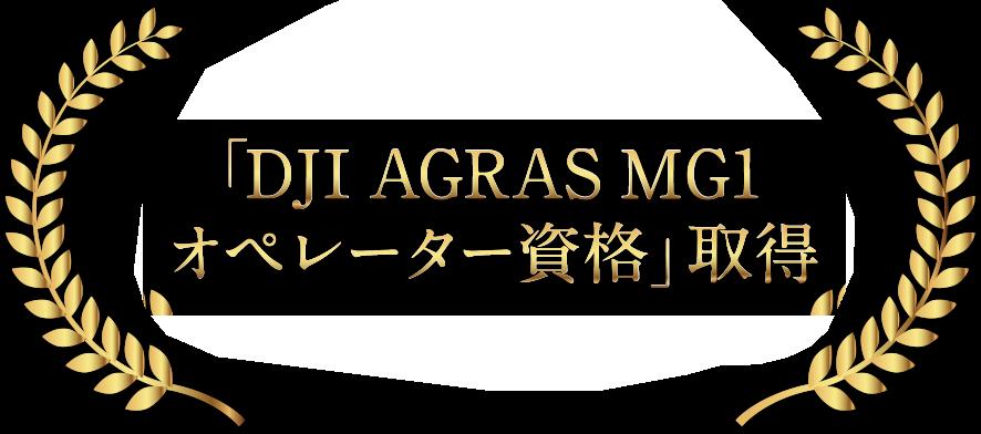 一般社団法人 農林水産航空協会 認定 「DJI AGRAS MG1オペレーター資格」取得