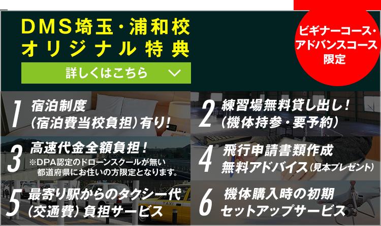 ビギナーコース・アドバンスコース限定 DMS埼玉・浦和校 オリジナル特典