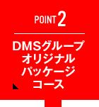 POINT2 グループオリジナルパッケージコース