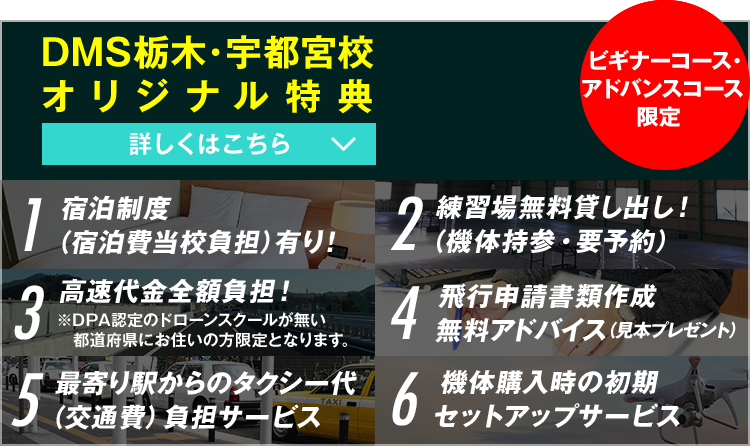 ビギナーコース・アドバンスコース限定 DMS栃木・宇都宮校 オリジナル特典