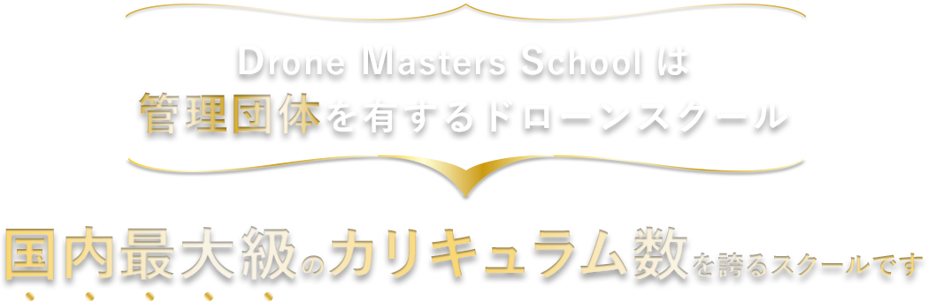 Drone Masters Schoolは管理団体を有するドローンスクール